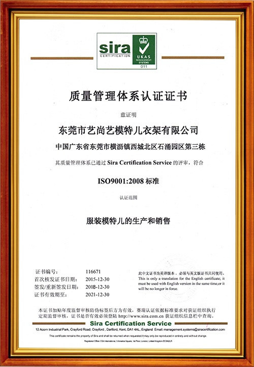 9001 Chinese Certification